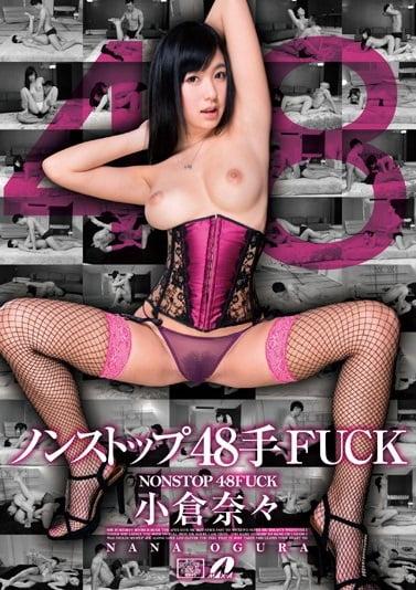 ノンストップ48手FUCK 小倉奈々