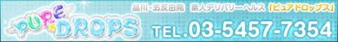 東京デリヘルピュアドロップス