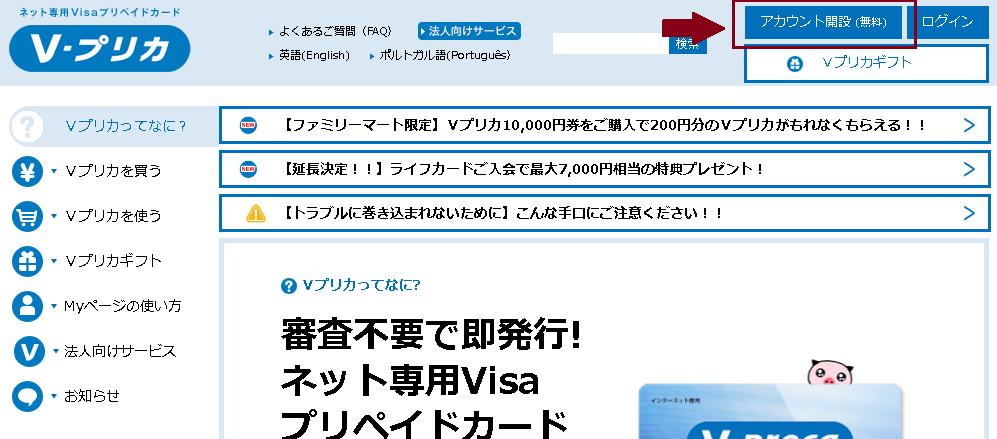 Vプリカのアカウント開設(無料)