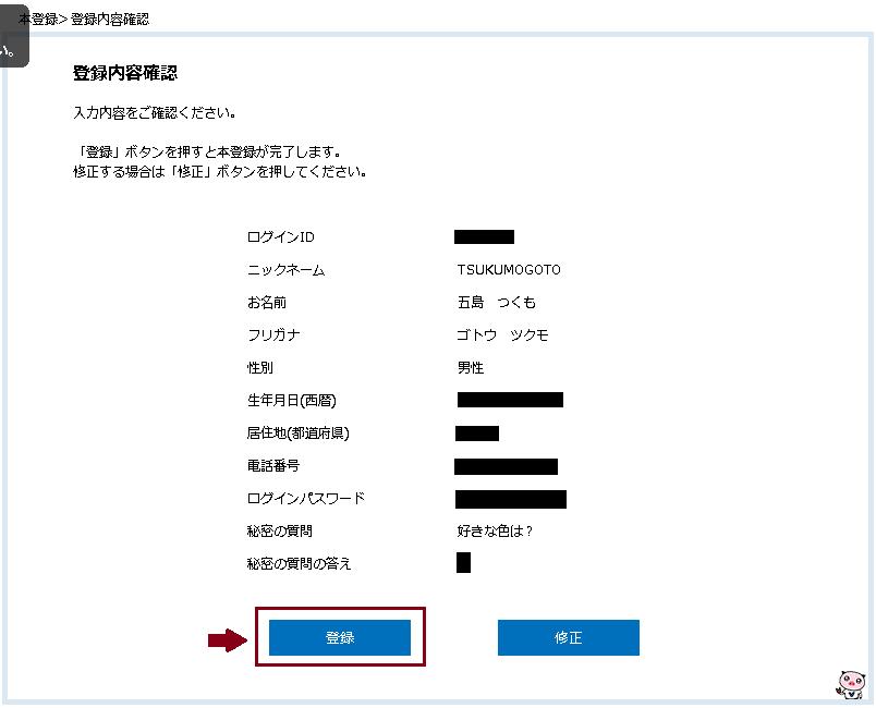 Vプリカ本登録の内容確認