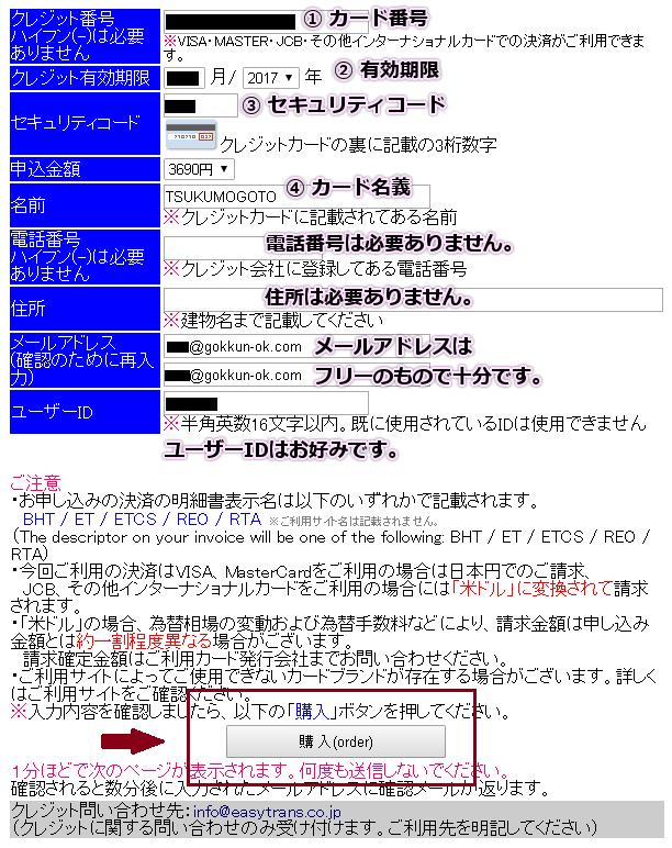 定額制アダルトサイトの入会に必要な情報画面