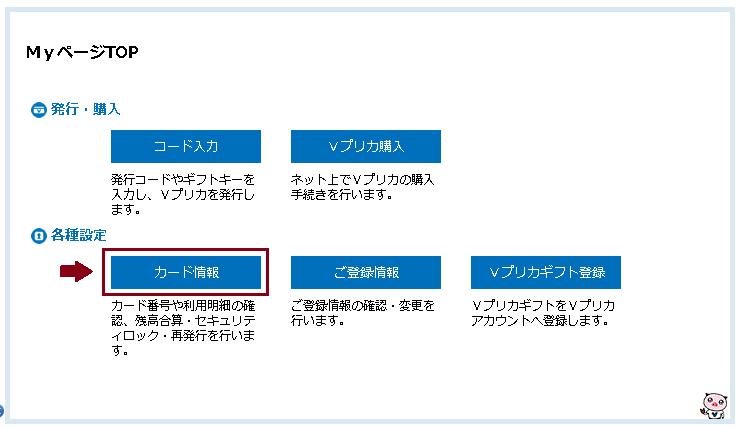VプリカのマイページTOPからカード情報へ