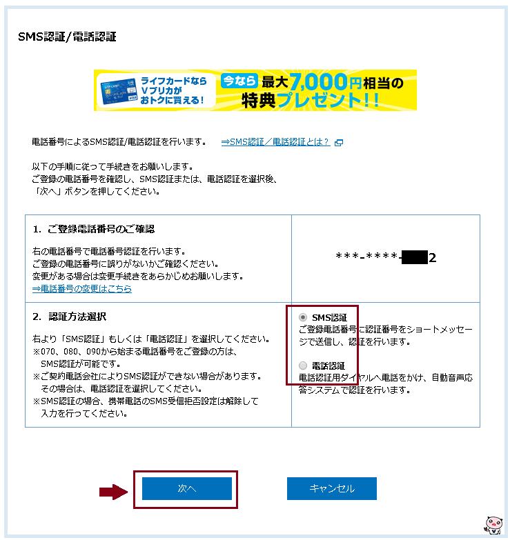 vプリカ入金時のSMS認証