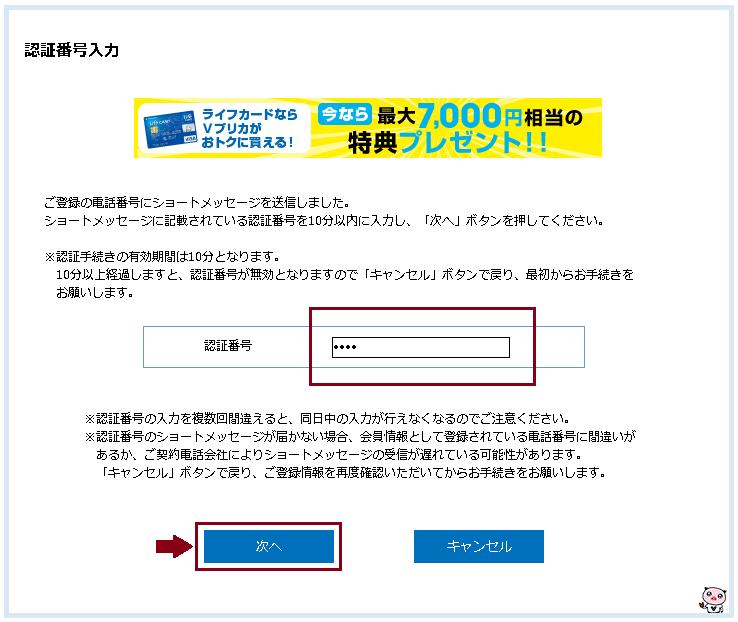 Vプリカ入金SMS認証で暗証番号入力画面