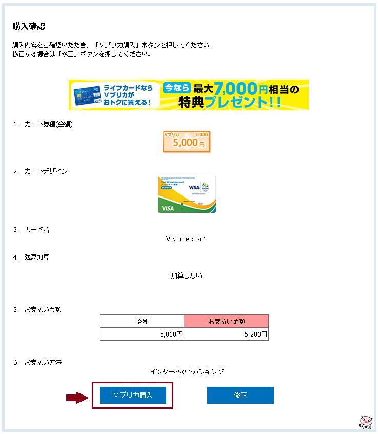 Vプリカ金額確認、購入画面