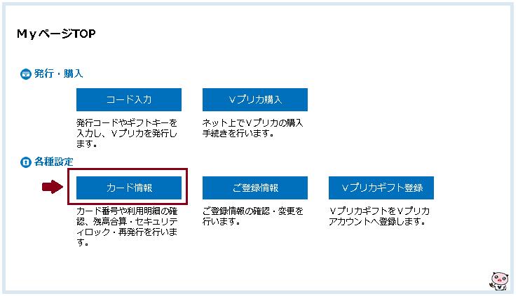 vプリカのカード情報画面