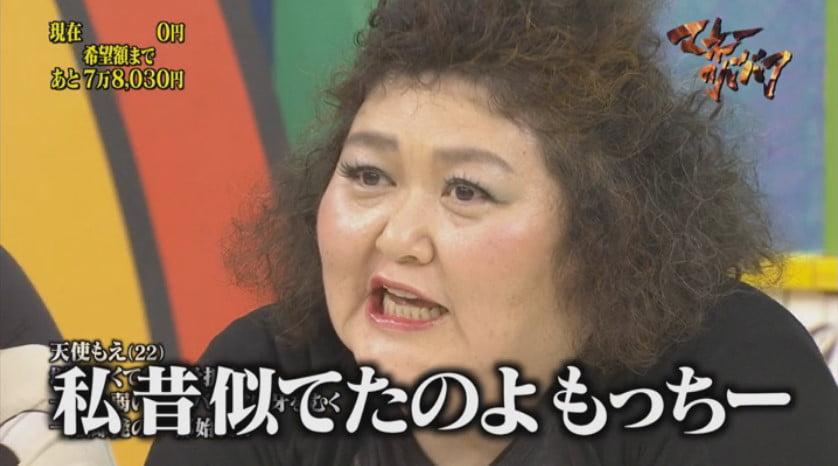 マネーのババア強烈なおばちゃん
