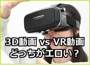 3D動画とVR動画はどっちがエロい?