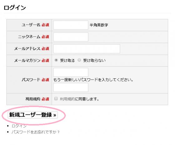 必要事項を入力して新規ユーザー登録を選択。