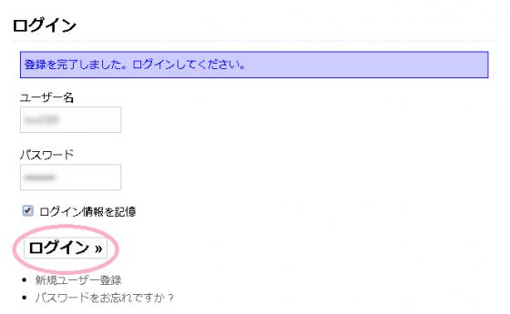 登録したユーザーでログイン