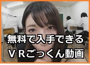 無料で入手できるごっくんVR動画