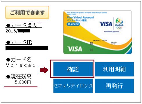 Vプリカのカード番号を表示する確認画面