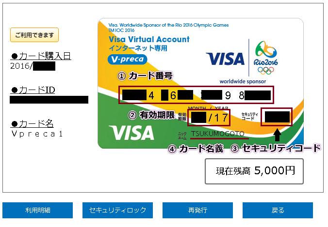 Vプリカのカード情報の見かた画像